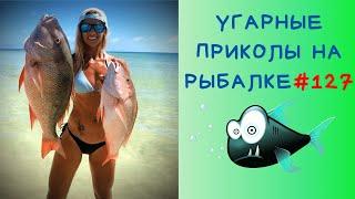 Приколы на рыбалке 2021 смех до слез Зимняя Рыбалка Трофейная рыбалка 2021 Рыбалка