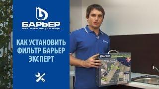 Как установить фильтр под мойку БАРЬЕР EXPERT(, 2014-12-11T07:40:27.000Z)