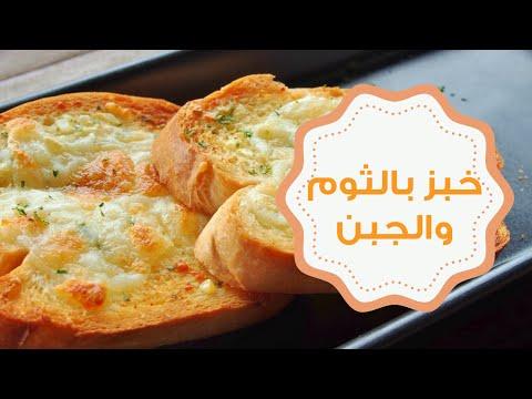 طريقة عمل خبز بالثوم والجبن على طريقة بيتزا هت |  Cheesy Garlic Bread thumbnail