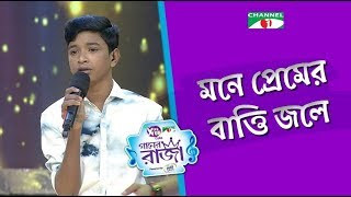 Mone Premer Batti Jole | Shofiqul | ACI XTRA FUN CAKE CHANNEL i GAANER RAJA | Channel i TV