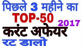 TOP 50 Current Affairs Last 3 Month 2017,Sept,Oct,Nov 2017