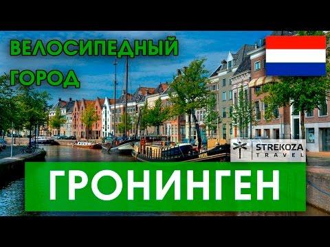 гронинген нидерланды видео