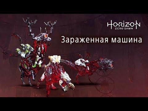 Horizon Zero Dawn / Зараженные машины