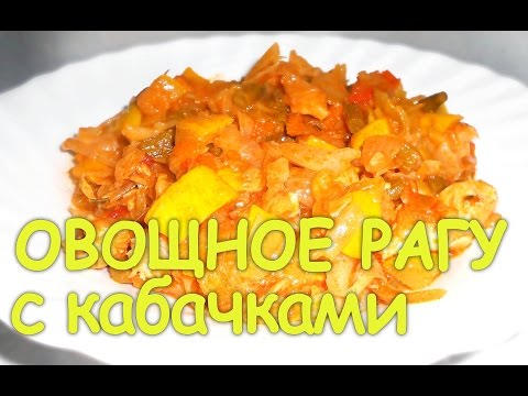 Рагу в мультиварке рецепты с фото с капустой и картошкой и кабачками