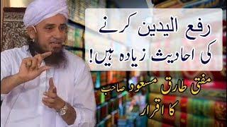 Rafa Yadain ki Ahadees ! Mufti Tariq Masood ka Iqrar !  رفع یدین کرنے کی احادیث زیادہ ہیں