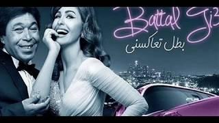 اغنية مي سليم وحمدى باتشان - بطل تعاكسني 2015