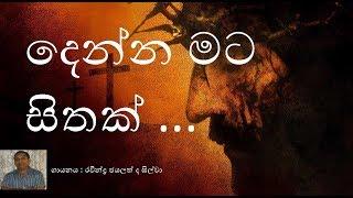 sinhala geethika | sinhala hymns | kithunu gee sinhala | sinhala christian songs | Denna mata sithak