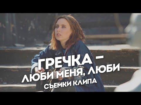 клип на песню анджела