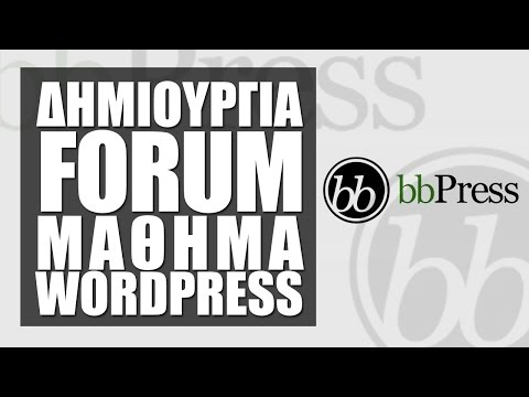 Δημιουργία Forum στο Wordpress - Μέρος 2ο