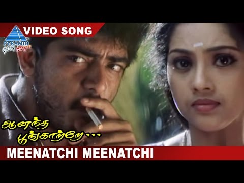 Meenatchi Meenatchi Video Song   Anantha Poongatre Tamil Movie Song   Ajith   Meena   Deva