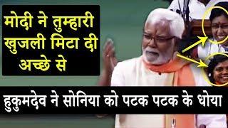 मैडम खुजली मिट गयी या बाकी है - हुकुमदेव जी ने हंसा हंसा कर सबके पेट में दर्द कर दिया Lok Sabha में