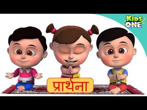 प्रार्थना | हे भगवान तुझे प्रणाम  | बच्चों के अच्छे संस्कार के लिए | Prarthana - KidsOneHindi
