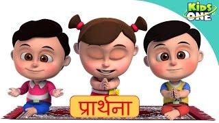प्रार्थना   हे भगवान तुझे प्रणाम    बच्चों के अच्छे संस्कार के लिए   Prarthana - KidsOneHindi