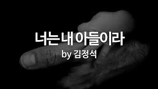 너는 내 아들이라 by 김정석