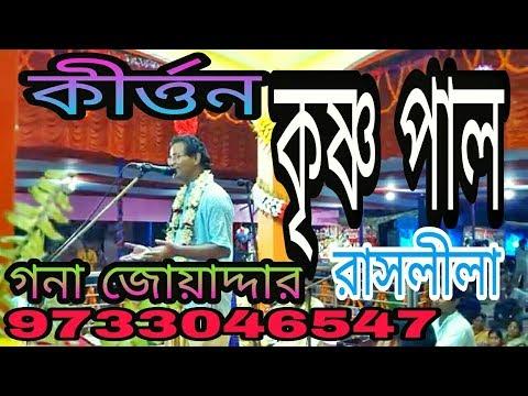 Ras lila| Krishna pal | part 1 | new bengali kirtan  |
