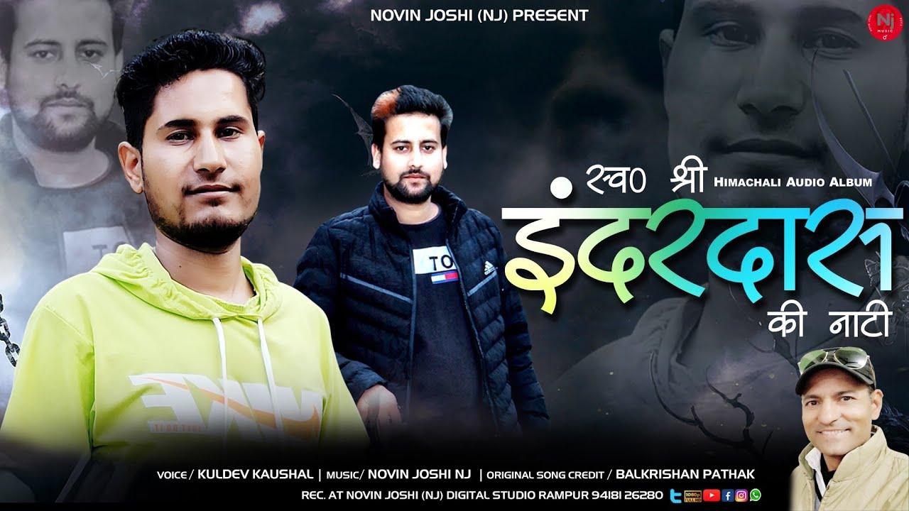 Inderdass Ki Natti | Himachali Kullvi Natti Song | Kuldev Kaushal | Novin Joshi NJ | 2020