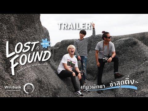 Lost & Found : Thailand – Pattaya เที่ยวพัทยา…ซ่าสุดติ่ง (Official Trailer)