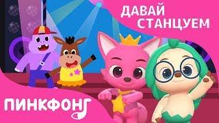 Ритмы Животных | Давай Станцуем | Песни про Животных | Пинкфонг Песни для Детей
