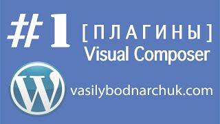 [WP плагин #1]: Visual Composer. Построение страниц