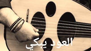 عندما يبكي العود - موسيقى حزينة