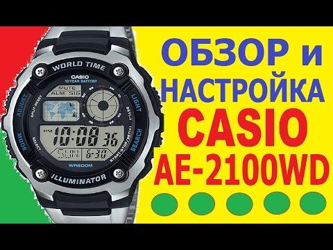 Casio AE-2100WD-1AVEF Обзор и настройка
