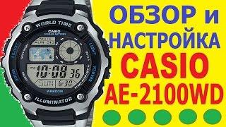 Casio AE-2100WD-1AVEF Огляд та налаштування