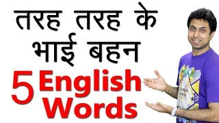 5 English Words with Meaning - सगा, सौतेला | English Speaking for Beginners | Awal
