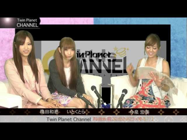 Twin Planet Channel 第33回目放送
