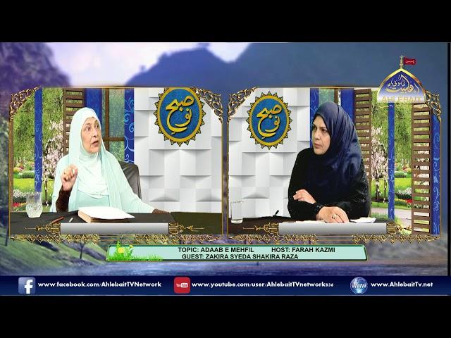 Adab e Mehfil l Zakira Syeda Shakira Raza l Farah Kazmi l Subh e Nau l 16th Aug 2019