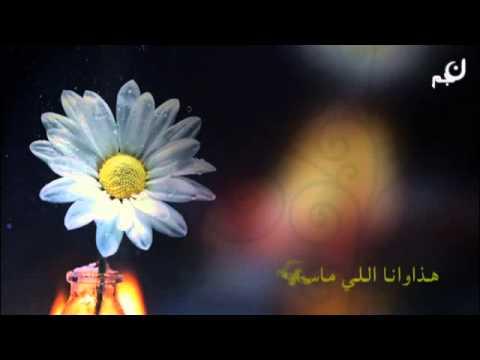 أنشودة الأول  Ù...ØÙ...د العبدالله  تصÙ...ÙŠÙ... نجÙ...