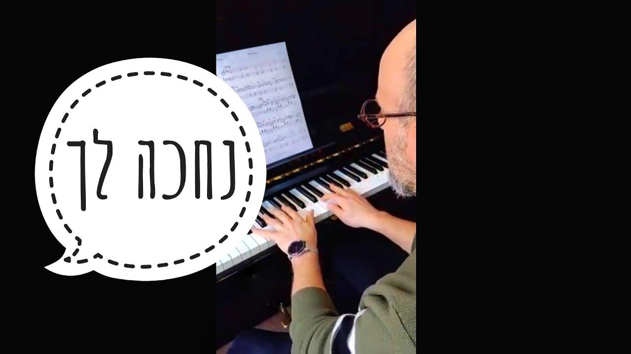 נחכה לך - איך לנגן בפסנתר - חלק ב' - הבית