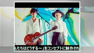吉田山田の新曲「虹の砂」が専修大学CM曲に(動画あり) - 音楽ナタリー