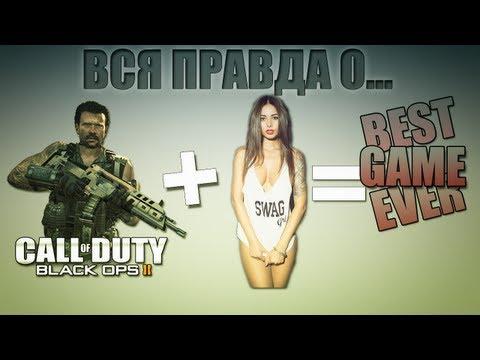 5 капель: Вся правда о Call of Duty:Black Ops 2