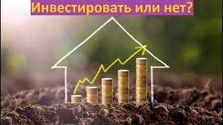 Почему нужно инвестировать? 8 Причин начать инвестировать уже сегодня!