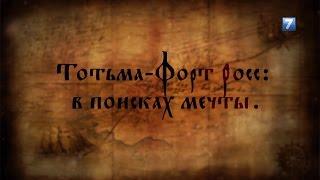 Тотьма - Форт Росс: в поисках мечты(, 2015-09-24T08:29:51.000Z)
