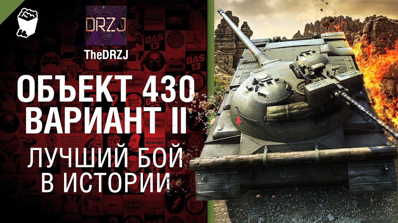 Объект 430 Вариант 2 - Лучший бой в истории №22 - от TheDRZJ [World of Tanks]