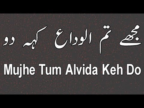 Urdu Poetry - Mujhe Tum Alvida Keh Do - Urdu Sad Ghazal - उदास गज़ल - Broken Heart Sad Ghazal 2018