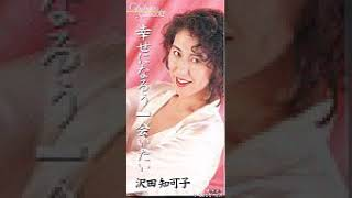 こんばんは   みなさん覚えてますか?この歌…。 沢田知可子さんの8枚目...
