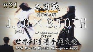#31【男子個人】2回戦【J・JO(KOR)×B・TOTH(HON)】第17回世界剣道選手権大会【17th WKC】