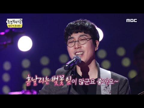 [놀면 뭐하니] 장범준 -🌸벚꽃 엔딩🌸 벚꽃 연금의 그 곡..  20200321