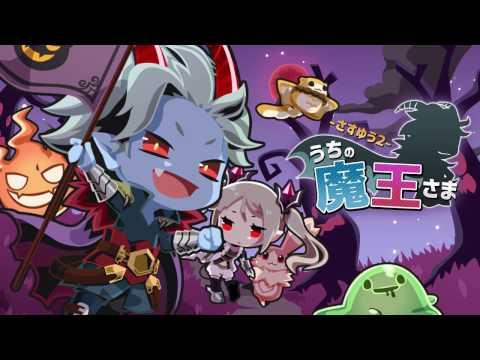 our dark lord-sasuyu 2-tap rpg hack