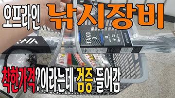 낚시 장비 리뷰 오프라인 착한가격 이라고?(검증 들어감)