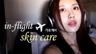 [Eng] ✈✨기내 스킨케어 +자주쓰는 출장템 In-Flight Skincare l 이사배(RISABAE Makeup)