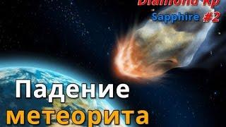 SAMP:Diamond-rp[#2]-Падение метеорита