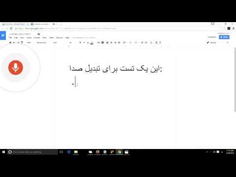Voice typing Farsi in Google Docs - آموزش تبديل صدا به متن  فارسي تايپ شده