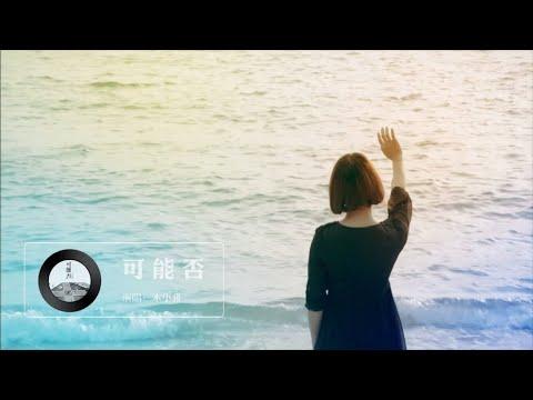 【熱門歌曲】木小雅 - 可能否(高清1080P)KTV原版