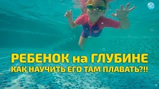 Как научить ребенка плавать в бассейне, ванне и других водоемах