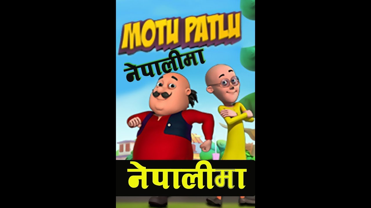 न प ल भ ष म Motu Patlu In Nepali By Dinesh Kafle