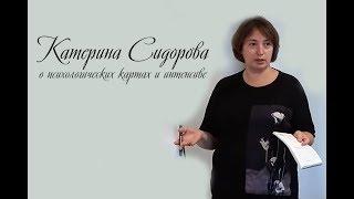 Отзыв психолога Катерины Сидоровой о психологических картах и партнерском интенсиве