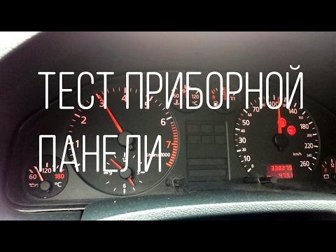 Audi A6 C5 тест приборной панели